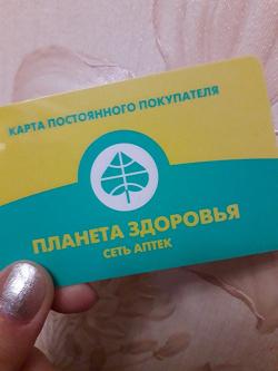Отдается в дар «Дисконтная аптечная карта»