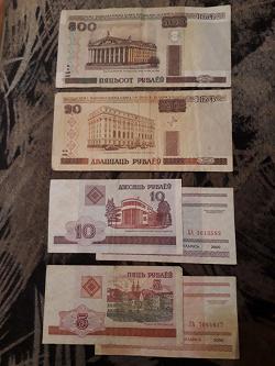 Отдается в дар «500 белорусских рублей»