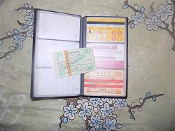 Отдается в дар «Единый билет из 1989»