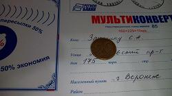 Отдается в дар «20 копеек Белорусь»