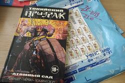 Отдается в дар «Токийский Призрак. Атомный сад»