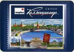 Отдается в дар «Календарик-Коллекционер -МОСКВА!»