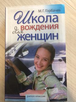 Отдается в дар «Горбачев М. Г. «Школа вождения для женщин»»