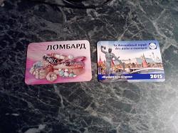 Отдается в дар «Календарик карманный»