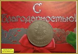 Отдается в дар «Монета 40 років Перемозі»
