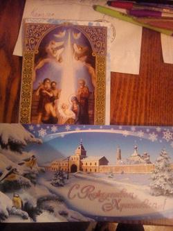 Отдается в дар «Открытки «С Рождеством!»»