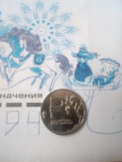 Отдается в дар «1 рубль 2014 года»