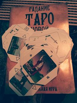Отдается в дар «Таро новой эпохи»