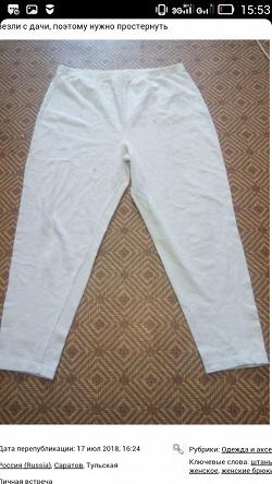 Отдается в дар «Женские штаны»