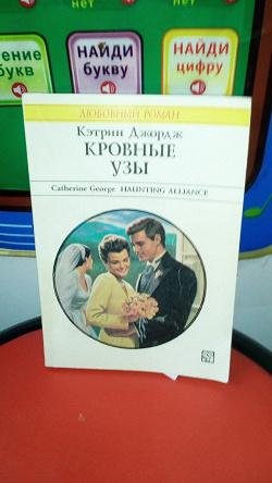 Отдается в дар «любовный роман К.Джордж Кровные узы»
