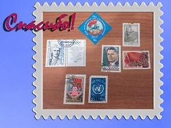 Отдается в дар «Набор марок СССР и РФ 1»