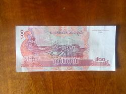 Отдается в дар «Деньги Камбоджи»