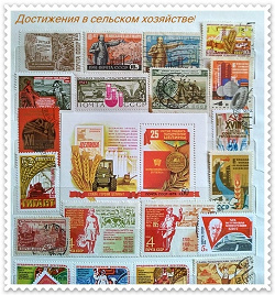 Отдается в дар «Марки СССР 60-х годов»