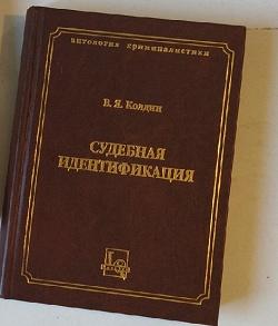 Отдается в дар «Судебная идентификация. Колдин В.Я.»