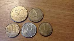 Отдается в дар «Монеты России 1992-1993 гг»