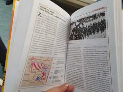 Отдается в дар «Книга про военную историю России для школьников»