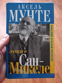 Отдается в дар «Аксель Мунте Легенда о Сан-Микеле»