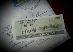 Отдается в дар «Китайский прод. талон 1987г.»