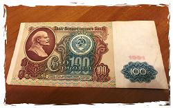 Отдается в дар «Купюра СССР 100рублей»