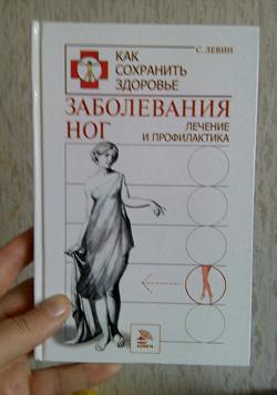Отдается в дар «Книга «Лечение ног, заболевания и профилактика»»