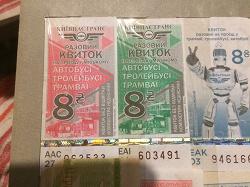 Отдается в дар «Транспортньіе билетики, Львов»