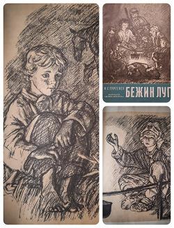 Отдается в дар «Книга И.С.Тургенев «Бежин луг»»