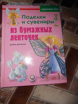 Отдается в дар «Книги для творческих людей»