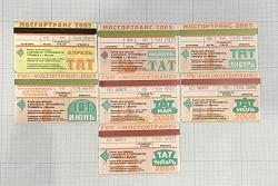Отдается в дар «Билеты на столичные автобусы»