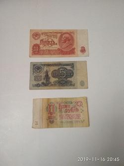 Отдается в дар «1 рубль СССР»