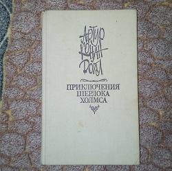 Отдается в дар «Артур Конан Дойл «Приключения Шерлока Холмса»»