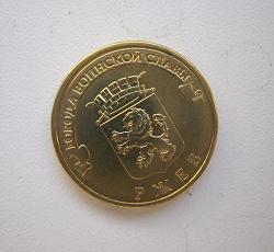 Отдается в дар «Монета ГВС.»