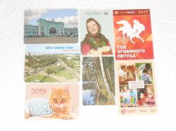 Отдается в дар «Карманные календарики»