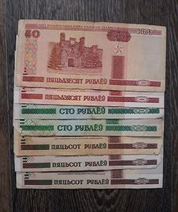Отдается в дар «Банкноты Беларуси. Много.»