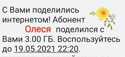 Отдается в дар «Теле-2 делись гигабайтами.»