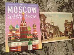 Отдается в дар «Открытки Москва»