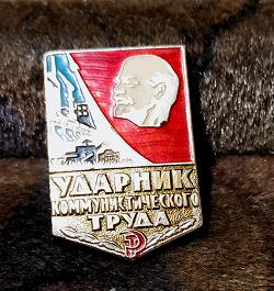 Отдается в дар «Значок СССР»