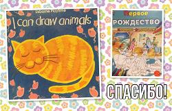 Отдается в дар «Детские книжки. Рисование.»