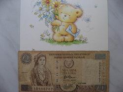 Отдается в дар «Банкнота.»