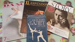 Отдается в дар «Литература о балете»
