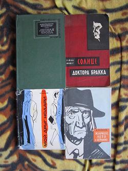 Отдается в дар «Зарубежная литература советских времен»