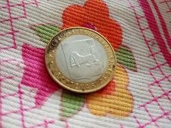 Отдается в дар «Монета 10 рублей РФ»