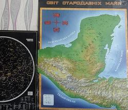 Отдается в дар «Плакат-карта Свiт стародавнiх Майя»