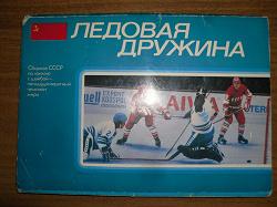 Отдается в дар «полиграфия про хоккей»