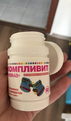 Отдается в дар «Витамины для беременных и кормящих мам»
