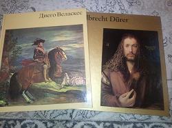 Отдается в дар «Альбомы живописи»