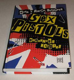 Отдается в дар «Книга Sex Pistols подлинная история»