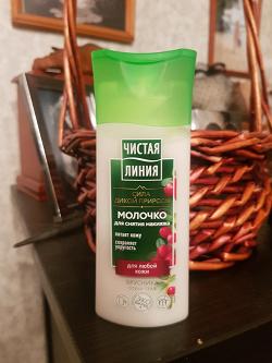 Отдается в дар «Молочко для снятия макияжа»