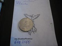 Отдается в дар «Монета русская 25 рублей»