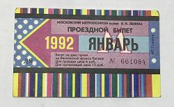 Отдается в дар «Проездной билет 1992 г»