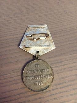 Отдается в дар «Медаль «Ветеран труда»»